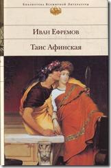 """Иван Ефремов """"Таис Афинская"""""""