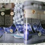 гороскоп від Ольги Іванець в журналі «Mister Christmas»