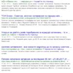 """Гугл про """"коридор затемнення"""""""