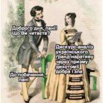 Що читає пані