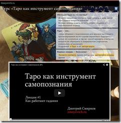Курс Дмитрия Смирнова Таро как инструмент самопознания
